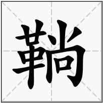 《鞝》-康熙字典在线查询结果 康熙字典