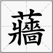《蘠》-康熙字典在线查询结果 康熙字典