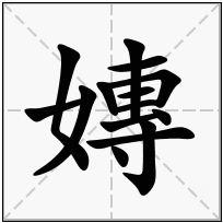 《嫥》-康熙字典在线查询结果 康熙字典