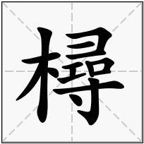 《樳》-康熙字典在线查询结果 康熙字典