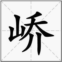 《峤》-康熙字典在线查询结果 康熙字典