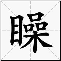 《矂》-康熙字典在线查询结果 康熙字典