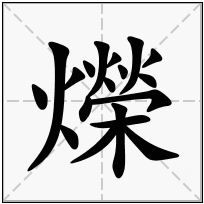 《爃》-康熙字典在线查询结果 康熙字典