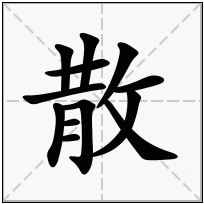 《散》-康熙字典在线查询结果 康熙字典