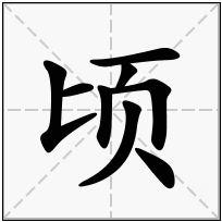 《顷》-康熙字典在线查询结果 康熙字典