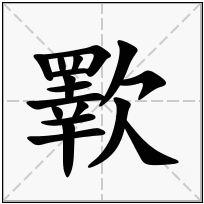 《歝》-康熙字典在线查询结果 康熙字典