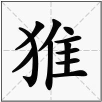 《猚》-康熙字典在线查询结果 康熙字典