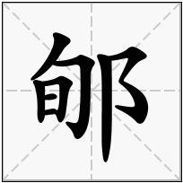 《郇》-康熙字典在线查询结果 康熙字典