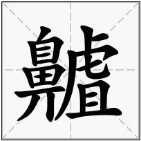 《齇》-康熙字典在线查询结果 康熙字典