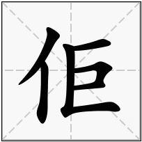 《佢》-康熙字典在线查询结果 康熙字典