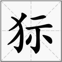 《狋》-康熙字典在线查询结果 康熙字典