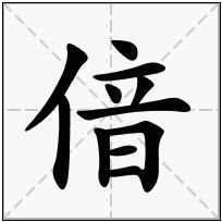 《偣》-康熙字典在线查询结果 康熙字典