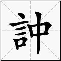 《訲》-康熙字典在线查询结果 康熙字典
