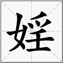 《婬》-康熙字典在线查询结果 康熙字典