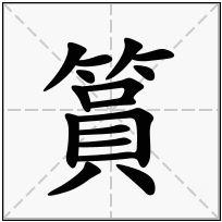 《篔》-康熙字典在线查询结果 康熙字典