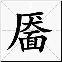 《靥》-康熙字典在线查询结果 康熙字典
