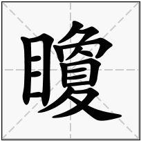 《矎》-康熙字典在线查询结果 康熙字典