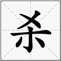 《杀》-康熙字典在线查询结果 康熙字典