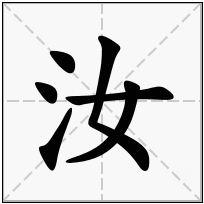《汝》-康熙字典在线查询结果 康熙字典