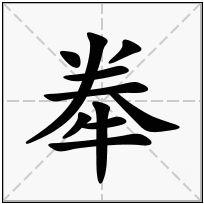 《牶》-康熙字典在线查询结果 康熙字典