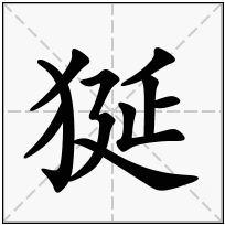 《狿》-康熙字典在线查询结果 康熙字典