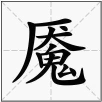 《魇》-康熙字典在线查询结果 康熙字典