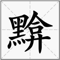 《黭》-康熙字典在线查询结果 康熙字典