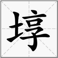 《埻》-康熙字典在线查询结果 康熙字典