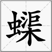 《蟝》-康熙字典在线查询结果 康熙字典