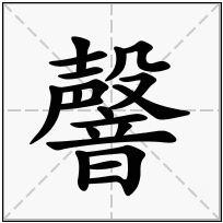 《韾》-康熙字典在线查询结果 康熙字典