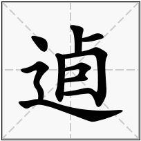 《逌》-康熙字典在线查询结果 康熙字典