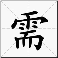 《需》-康熙字典在线查询结果 康熙字典