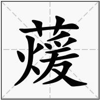 《蕿》-康熙字典在线查询结果 康熙字典