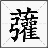 《虇》-康熙字典在线查询结果 康熙字典