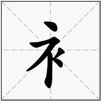 《衤》-康熙字典在线查询结果 康熙字典