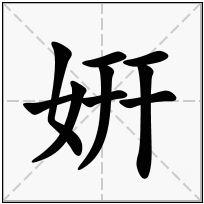 《姸》-康熙字典在线查询结果 康熙字典