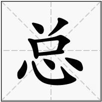 《总》-康熙字典在线查询结果 康熙字典