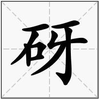 《砑》-康熙字典在线查询结果 康熙字典