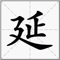 《延》-康熙字典在线查询结果 康熙字典