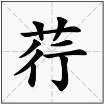 《荇》-康熙字典在线查询结果 康熙字典