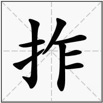 《拃》-康熙字典在线查询结果 康熙字典