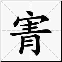 《寈》-康熙字典在线查询结果 康熙字典