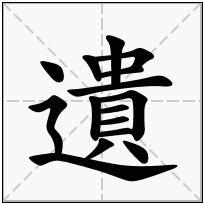 《遺》-康熙字典在线查询结果 康熙字典
