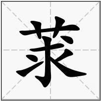 《莍》-康熙字典在线查询结果 康熙字典