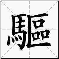《驅》-康熙字典在线查询结果 康熙字典
