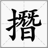《撍》-康熙字典在线查询结果 康熙字典