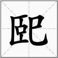 《巸》-康熙字典在线查询结果 康熙字典