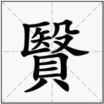 《贀》-康熙字典在线查询结果 康熙字典