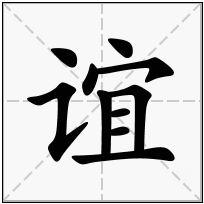 《谊》-康熙字典在线查询结果 康熙字典
