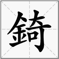 《錡》-康熙字典在线查询结果 康熙字典
